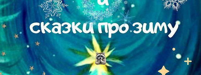 Дед Смеховик и сказки про зиму