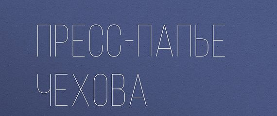 Пресс-папье Чехова