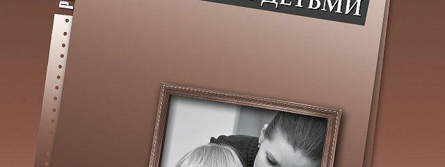 Дорога любви. Путеводитель для семей с особыми детьми и тех, кто идет рядом