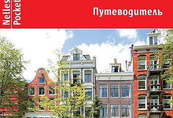 Амстердам. Путеводитель