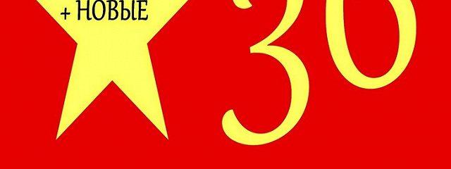 36 стратагем для руководителя + Новые 36 стратагем