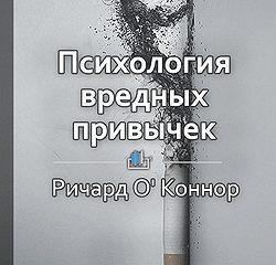 Краткое содержание «Психология вредных привычек»