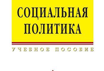 Социальная политика: учебное пособие