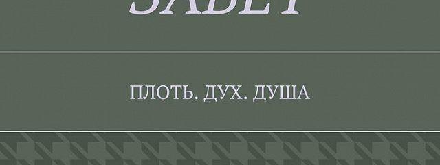 Русский Завет. Плоть. Дух.Душа