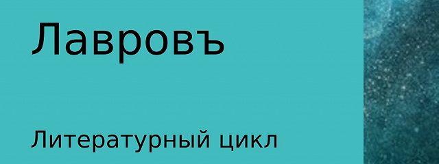Лавровъ