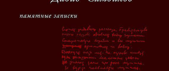 Памятные записки (сборник)