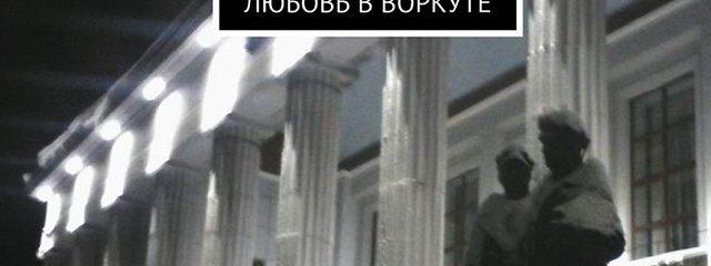 Воркутинские шахтёры и горбатый мост. Любовь вВоркуте