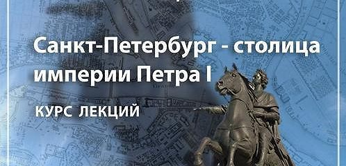Эпоха Павла I. Эпизод 1