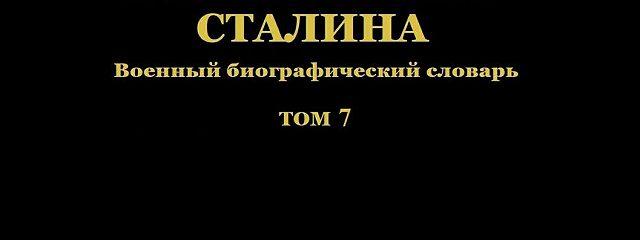 Все генералы Сталина. Том 7
