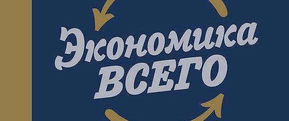 Экономика всего