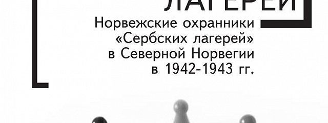 Охранники концентрационных лагерей. Норвежские охранники «Сербских лагерей» в Северной Норвегии в 1942-1943 гг. Социологическое исследование