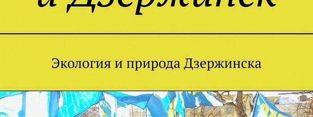 ЛДПР и Дзержинск. Экология иприрода Дзержинска