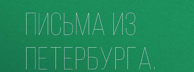 Письма из Петербурга. 1828 г.