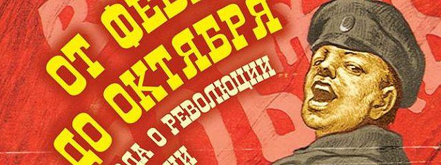 Анти-Стариков-2. Правда о русской революции. От Февраля до Октября. Гадит ли англичанка в России?