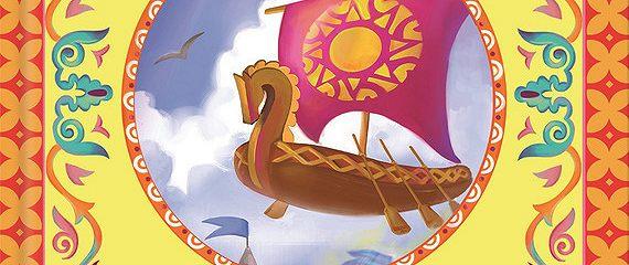 Летучий корабль (сборник)