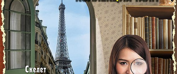 Скелет за шкафом. Парижский паркур (сборник)