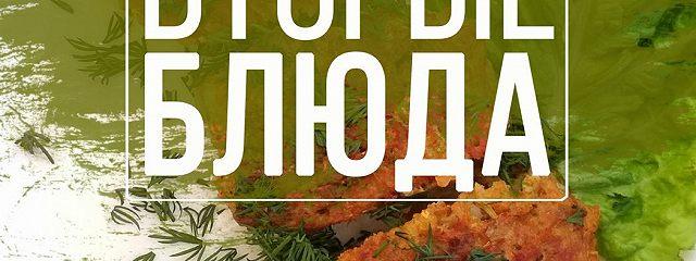 Вторые блюда. Вегетарианская постные блюда. Книга 2