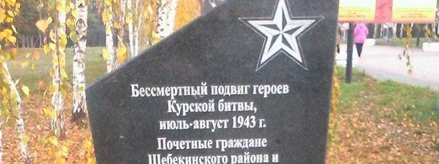 Битва наКурской дуге ввойне 1941—1945года!