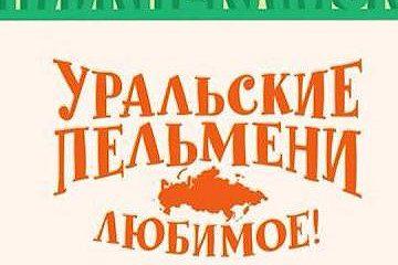 Уральские пельмени. Любимое. Нижнекамск