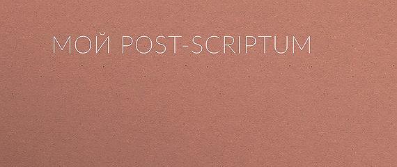 Мой post-scriptum