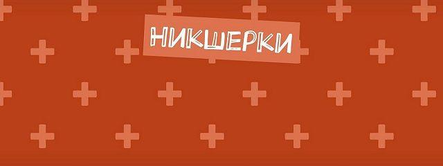 Никшерки. Православие + Орда = Россия