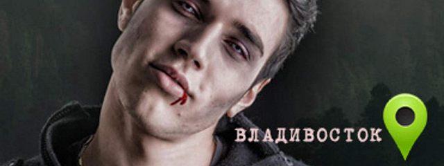 Вурд. Братья вампиры