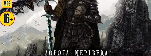 Царство мертвых