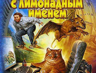 Дневник кота с лимонадным именем