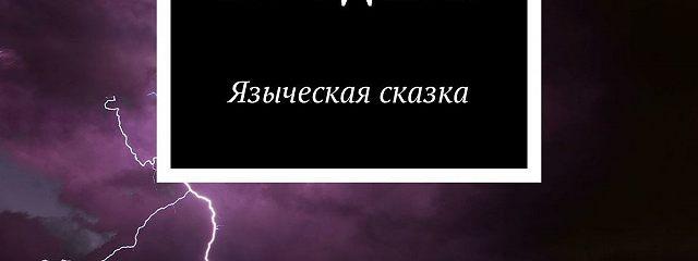 Креслав и Ведана