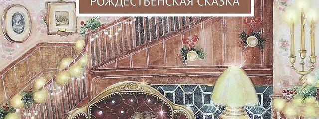 Музыкальная шкатулка. Рождественская сказка