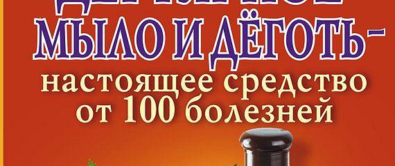 Дегтярное мыло и деготь – настоящее средство от 100 болезней