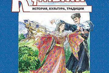 Кумыки. История, культура, традиции