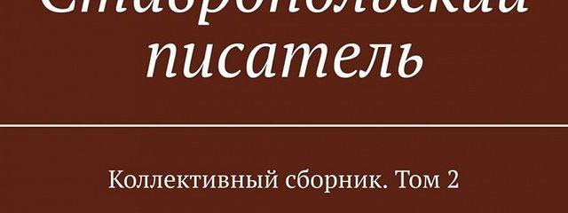 Ставропольский писатель. Коллективный сборник. Том 2