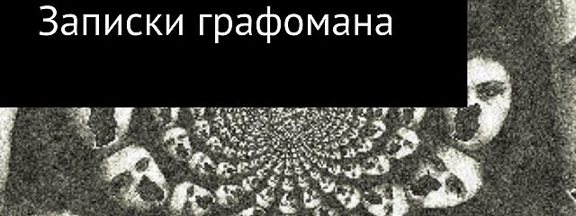 Записки графомана