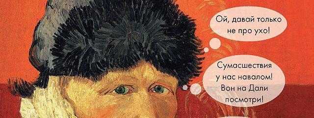 99 глупых вопросов об искусстве и еще один, которые иногда задают экскурсоводу в художественном музее