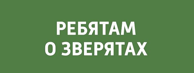 Животные Дагестана