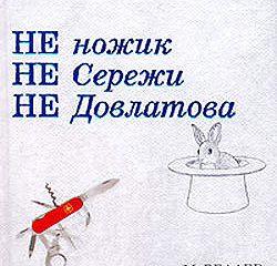 Не ножик не Сережи не Довлатова