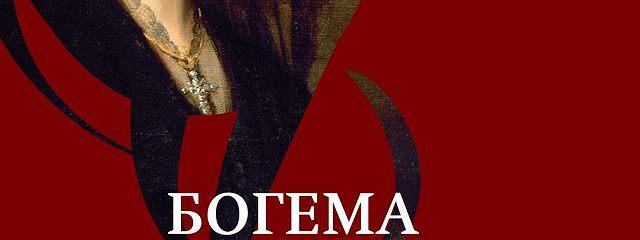 Богема: великолепные изгои