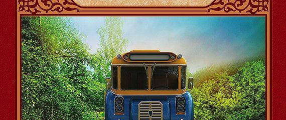 Заблудившийся автобус