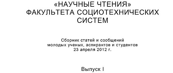 «Научные чтения» факультета социотехнических систем. Выпуск 1. Часть I