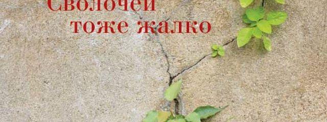 Сволочей тоже жалко (сборник)