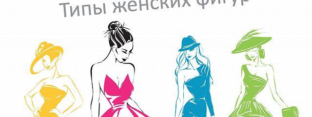 Учебник стилиста. Типы женских фигур