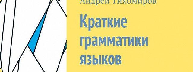Краткие грамматики языков. Татарский, датский, индонезийский,испанский, латышский