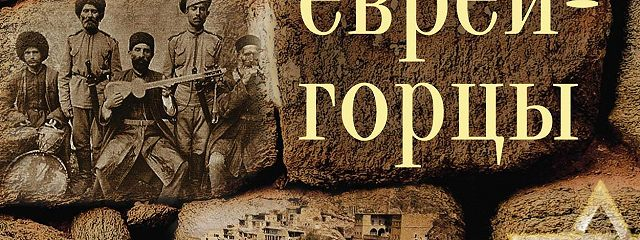 Кавказские евреи-горцы (сборник)