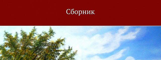 Сказки. Сборник