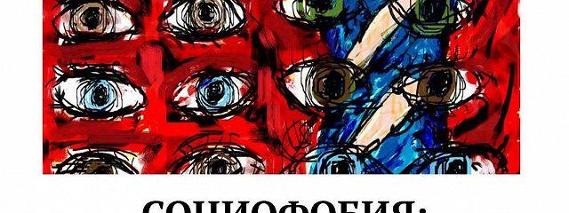 Социофобия: Признаки, диагностика, симптомы, лечение. Возможноли избавиться самостоятельно?!