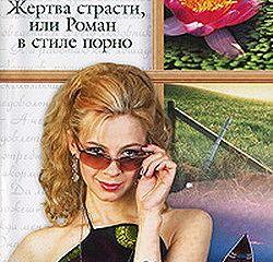 Жертва страсти, или Роман в стиле порно