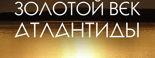 Золотой век Атлантиды