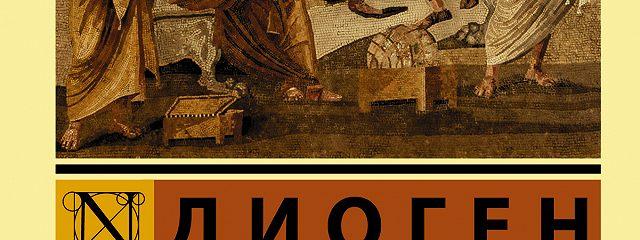 О жизни, учениях и изречениях знаменитых философов