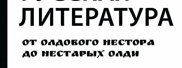 Русская литература от олдового Нестора до нестарых Олди. Часть 1. Древнерусская и XVIII век